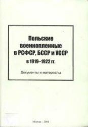 Костюшко И.И. (сост.) Польские военнопленные в РСФСР, БССР и УССР в 1919-19 ...