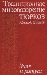 Сагалаев А.М., Октябрьская И.В. Традиционное мировоззрение тюрков Южной Сиб ...