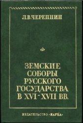 Черепнин Л.В. Земские соборы русского государства в XVI-XVII вв