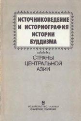 Пубаев Р.Е. (отв. ред.) Источниковедение и историография истории буддизма.  ...
