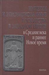 Хачатурян Н.А. (сост.) Империи и этнонациональные государства в Западной Ев ...