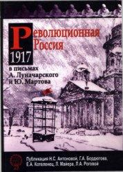 Бордюгов Г.А., Котеленец Е.А. (ред.). Революционная Россия. 1917 год в пись ...