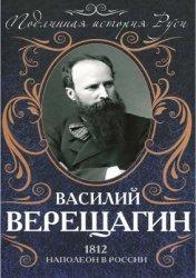 Верещагин Василий. 1812. Наполеон в России