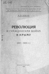 Бунегин М.Ф. Революция и гражданская война в Крыму (1917-1920)