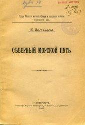 Вилькицкий А. Северный морской путь