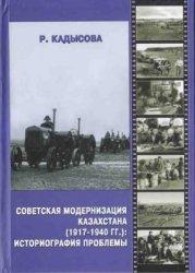 Кадысова Р.Ж. Советская модернизация Казахстана (1917-1940 гг.). Историогра ...