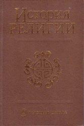 Яблоков И.Н. (ред.). История религии. В 2 т.