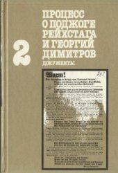 Елазар Д. и др. Процесс о поджоге рейхстага и Георгий Димитров. Документы.  ...