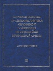 Котляков В.М., Величко А.А., Васильев С.А. Первоначальное заселение Арктики ...