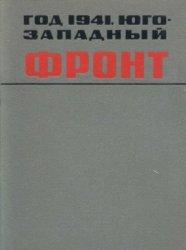 Вербинский М.Б., Самарин Б.В. и др. Год 1941. Юго-Западный фронт: Воспомина ...