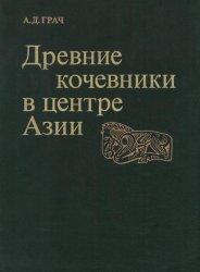 Грач А.Д. Древние кочевники в центре Азии