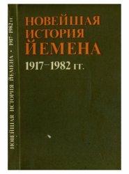 Герасимов О.Г. (отв.ред.). Новейшая история Йемена. 1917-1982 гг