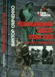 Савченко В. Неофициальная Одесса эпохи нэпа. Март 1921 - сентябрь 1929