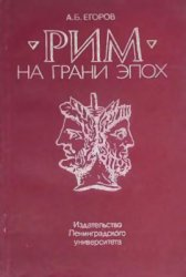 Егоров А.Б. Рим на грани эпох. Проблемы рождения и формирования принципата