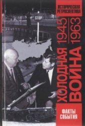 Егорова Н.И. (ред.). Холодная война. 1945-1963 гг.