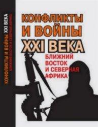 Наумкин В.В., Малышева Д.Б. (отв. ред.) Конфликты и войны XXI века. Ближний ...