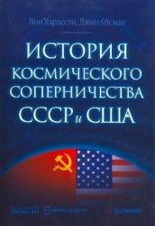 Хардести В., Айсман Д. История космического соперничества СССР и США