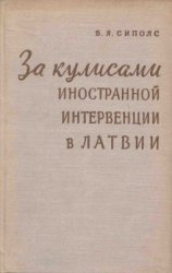 Сиполс В.Я. За кулисами иностранной интервенции в Латвии (1918-1920 гг.)
