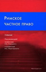 Новицкий И.Б., Перетерский И.С. (ред.) Римское частное право
