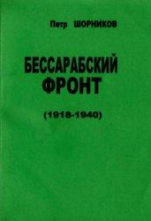 Шорников П.М. Бессарабский фронт (1918-1940 гг.)