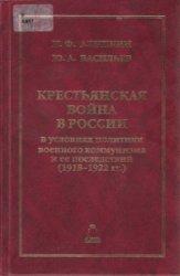 Алешкин П.Ф., Васильев Ю.А. Крестьянская война в России в условиях политики ...