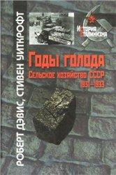 Дэвис Р., Уиткрофт С. Годы голода. Сельское хозяйство СССР, 1931-1933