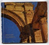 Саверкина И.И. Древняя Пальмира