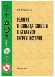 Старостенко В.В. Религия и свобода совести в Беларуси: очерки истории: моно ...