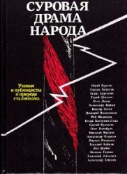 Сенокосов Ю.П. (сост.) Суровая драма народа: Ученые и публицисты о природе  ...