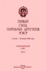 Первый съезд народных депутатов РСФСР. Стенографический отчет. Том II