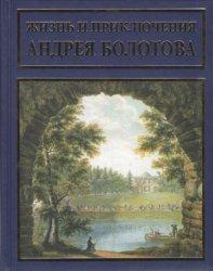 Болотов Андрей. Жизнь и приключения Андрея Болотова, описанныя самим им для ...