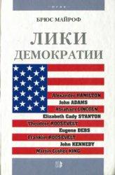 Майроф Б. Лики демократии. Американские лидеры: герои, аристократы, диссиде ...