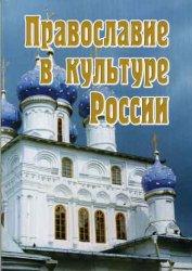 Бойко В.В. (сост.) Православие в культуре России