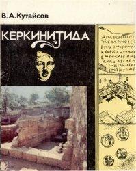 Кутайсов В.А. Керкинитида