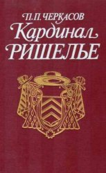 Черкасов П.П. Кардинал Ришелье