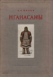 Попов А.А. Нганасаны. Вып. I. Материальная культура
