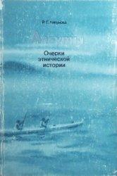 Ляпунова Р.Г. Алеуты: Очерки этнической истории