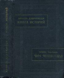 Аракел Даврижеци. Книга историй
