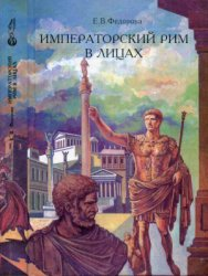 Федорова Е.В. Императорский Рим в лицах