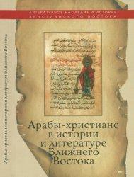 Головнина Н.Г. Арабы-христиане в истории и литературе Ближнего Востока
