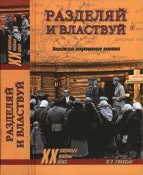 Синицын Ф. Разделяй и властвуй. Нацистская оккупационная политика