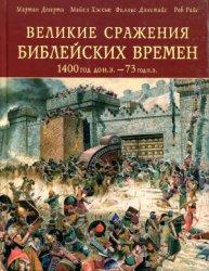 Догерти М., Джестис Ф. Великие сражения Библейских времен 1400 г. до н. э.  ...