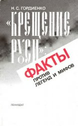 Гордиенко Н.С. Крещение Руси: факты против легенд и мифов