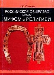 Смирнов М.Ю. Российское общество между мифом и религией. Историко-социологи ...