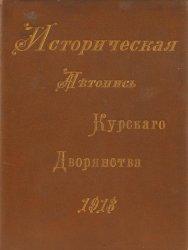 Танков А.А. (сост.) Историческая летопись курского дворянства. Том 1