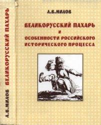 Милов Л.В. Великорусский пахарь и особенности российского исторического про ...