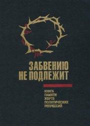 Орлов Г.Н. Забвению не подлежит. Книга Памяти жертв политических репрессий  ...