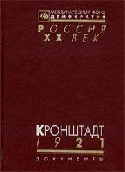 Наумов В.П., Косаковский А.А. (сост.) Кронштадт 1921. Документы о событиях  ...