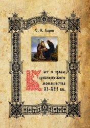Харин Е.С. Быт и нравы древнерусского монашества ХI - ХIII вв
