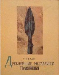 Бадер О.Н. Древнейшие металлурги Приуралья
